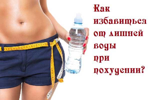 Как беременной вывести жидкость из организма 92