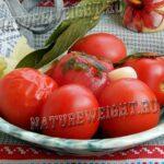 малосольные томаты